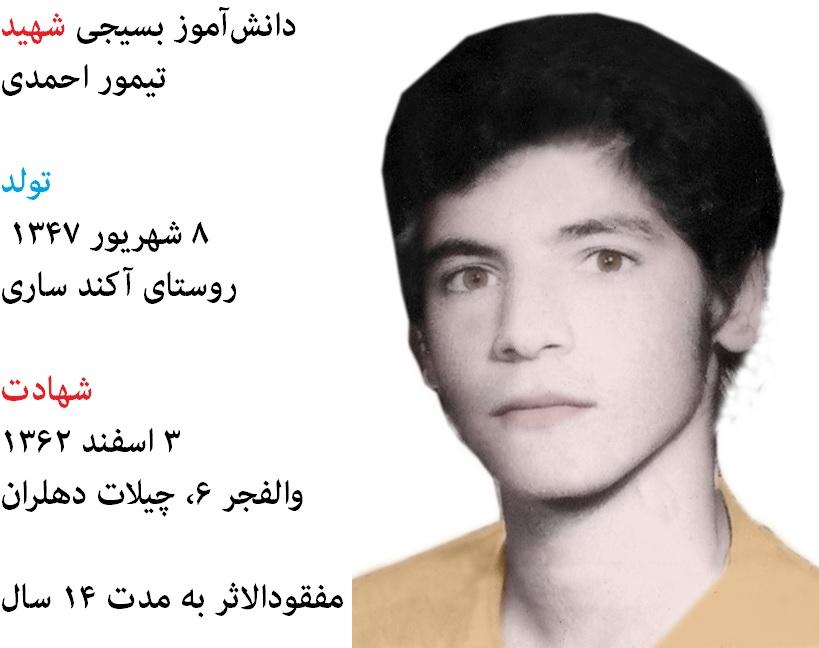 شهید تیمور احمدی