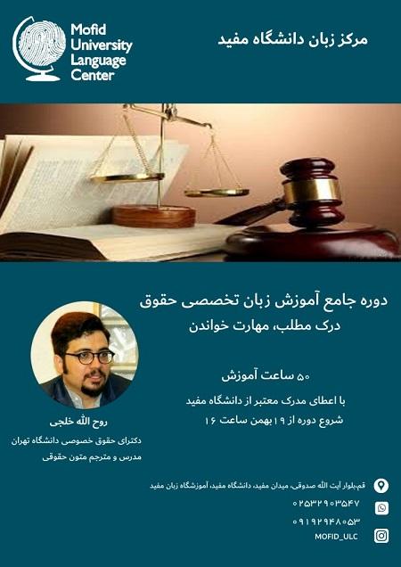 متون حقوقی؛خلجی؛ دانشگاه مفید