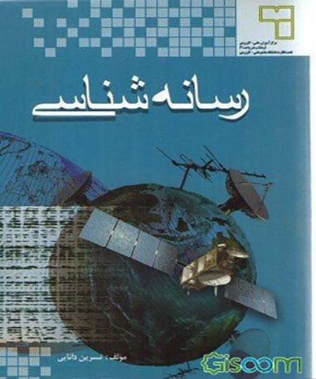 کتاب رسانهشناسی