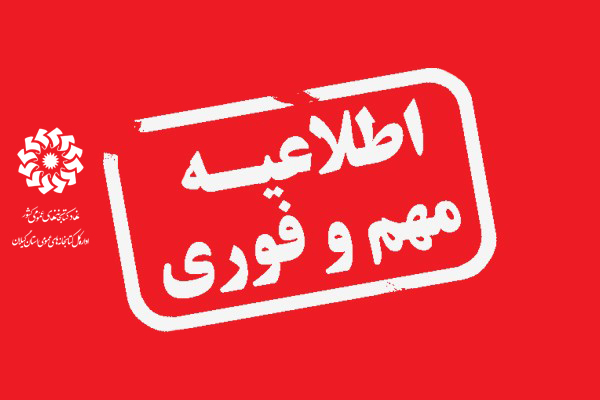 کتابخانه های عمومی استان گیلان تا پایان هفته جاری تعطیل شدند