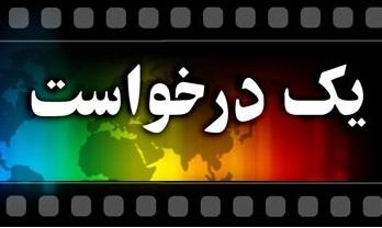 اطلاعیه: درخواست اعلام تاریخ برای پذیرش میزبانی جلسات هیئت قرآنی اهل بیتی محبان الحجه در ماه مبارک رمضان 99