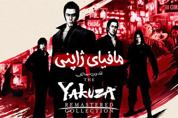 نقد و بررسی بازی Yakuza Collection Remastered