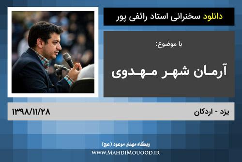 دانلود سخنرانی استاد رائفی پور با موضوع آرمان شهر مهدوی - یزد - 1398/11/28 - (صوتی + تصویری)