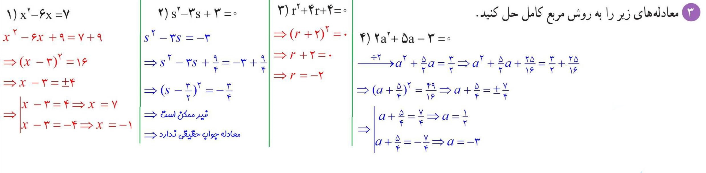 حل تمرین فصل چهارم ریاضی دهم رشته تجربی و ریاضی