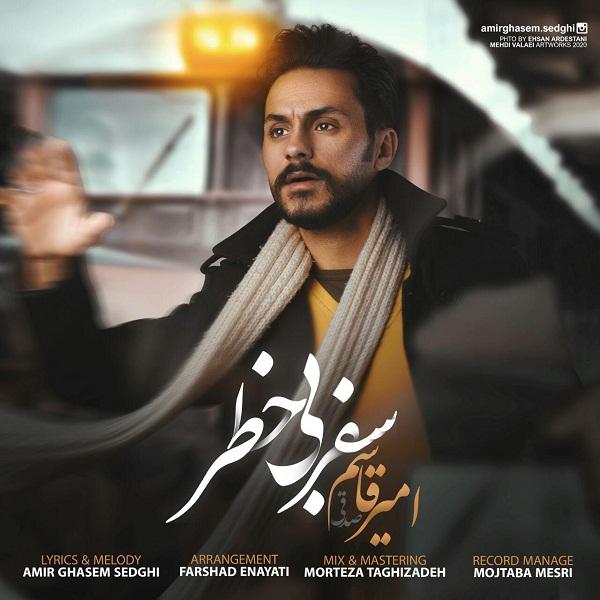 Amir Ghasem Sedghi – Safar Bi Khatar