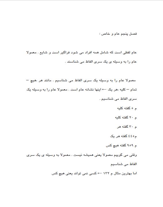 دانلود رایگان خلاصه کتاب اصول فقه ابولحسن محمدی pdf + جزوه و نمونه سوالات تستی با پاسخ و جواب رشته حقوق دانشگاه آزاد و پیام نور