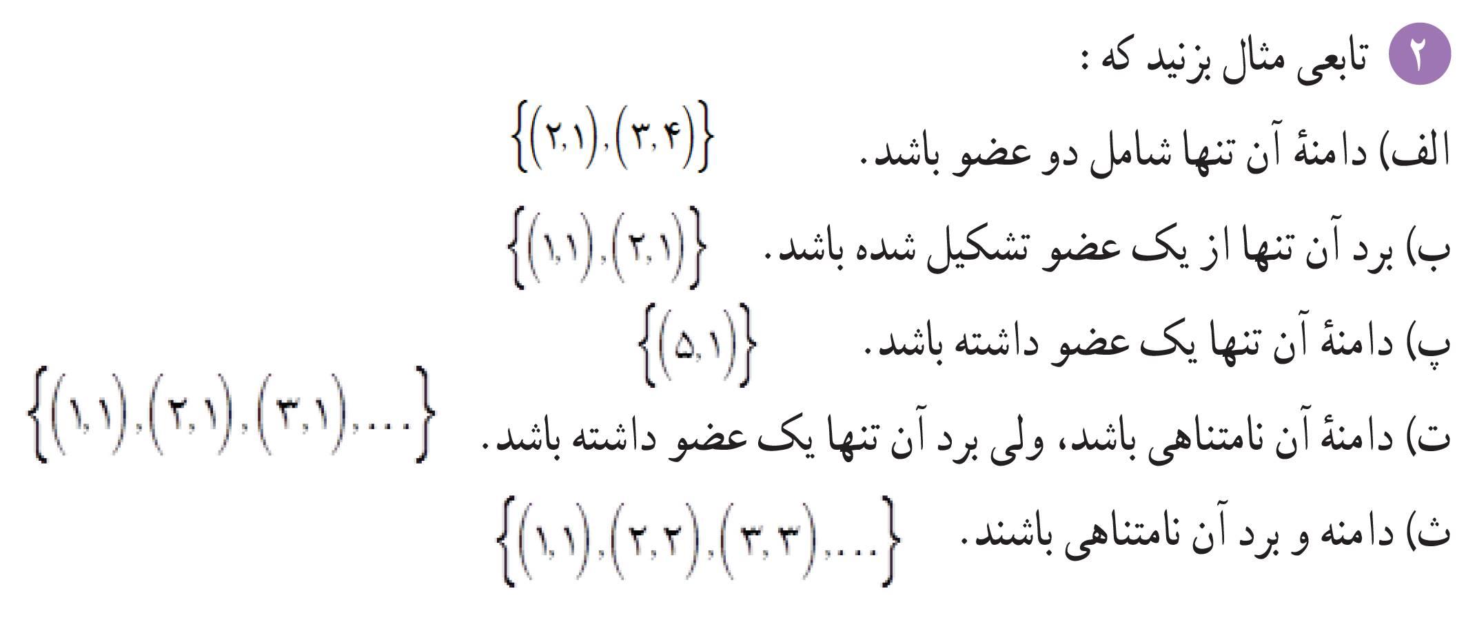 حل تمرین فصل پنجم ریاضی دهم