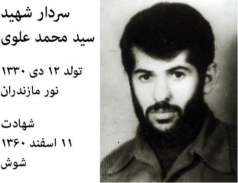 سردار شهید سید محمد علوی