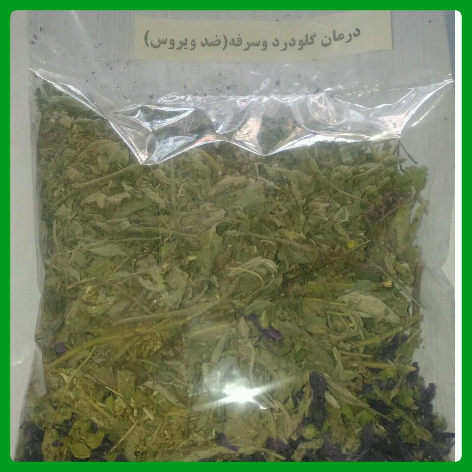 درمان گلو درد و سرفه(ضد ویروس)