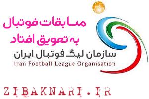 تمامی مسابقات لیگ فوتبال ایران تعطیل شد