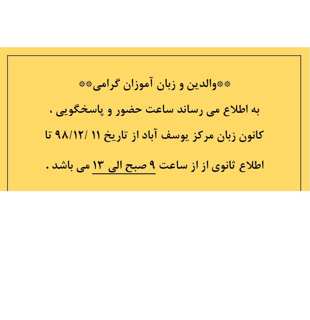 ساعت پاسخگویی مرکز یوسف آباد