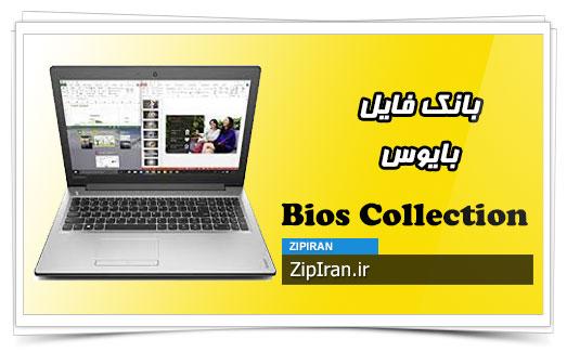 دانلود فایل بایوس لپ تاپ Lenovo IdeaPad 310