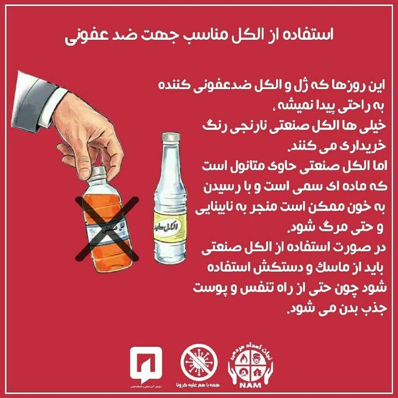 الکل صنعتی الکل نارنجی رنگ برای ضد عفونی استفاده نکنید