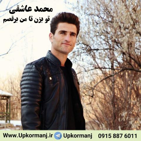 دانلود آهنگ کرمانجی جدید محمد عاشقی به نام تو یزن تا من برقصم