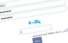 کد امنیتی فارسی برای شیرترانیکس