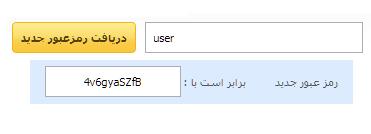 افزونه تغییر رمز عبور کاربران از مدیریت شیرترانیکس
