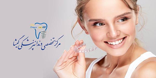 علت شیوع مشکلات ارتودنسی از نظر متخصص ارتودنسی در تهران