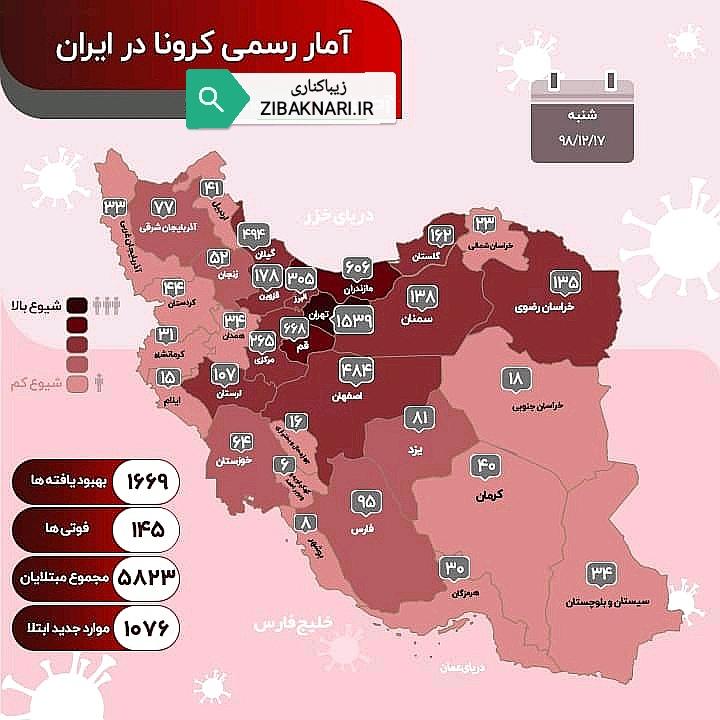آمار کروناویروس در ایران شنبه هفدهم اسفند