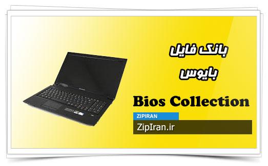 دانلود فایل بایوس لپ تاپ Lenovo B560