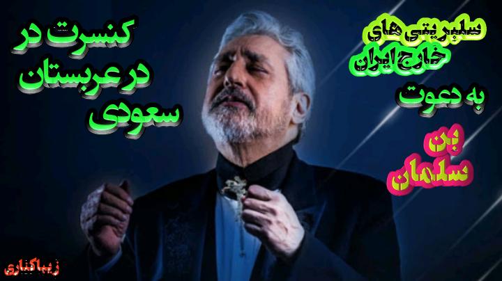 کنسرت خوانندگان معروف قدیمی و جدید ایرانی در جده عربستان