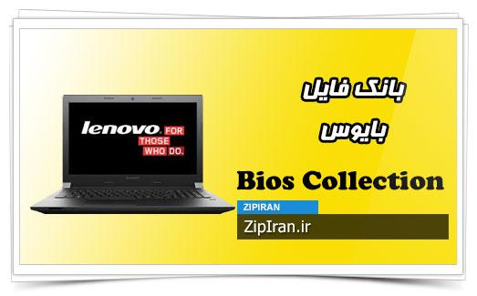 دانلود فایل بایوس لپ تاپ Lenovo B50-70