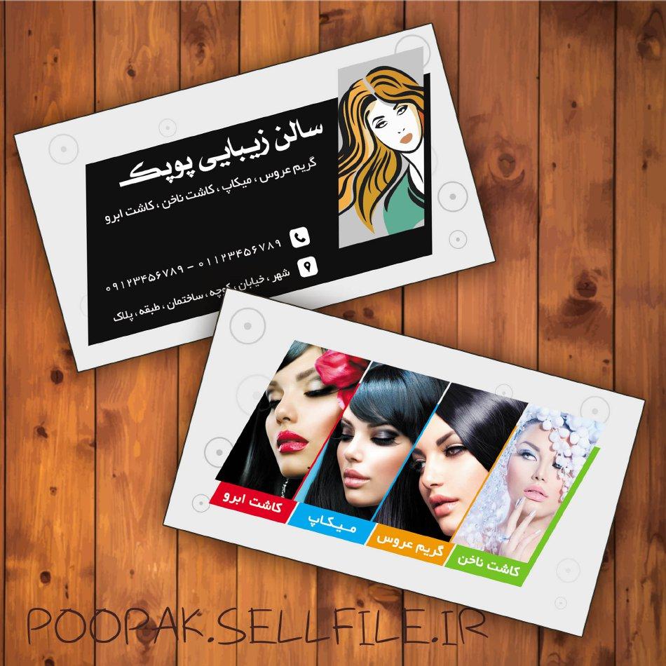 کارت ویزیت آرایشگاه زنانه - طرح شماره 23