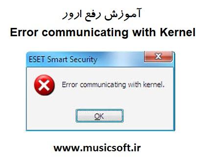 رفع ارور Error communicating with Kernel در آنتی ویروس Eset Nod32