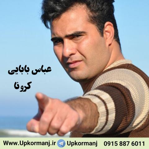 دانلود آهنگ کرمانجی جدید عباس بابایی به نام کرونا