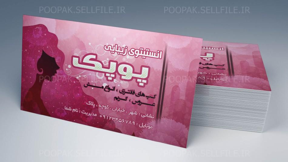 کارت ویزیت آرایشگاه زنانه - طرح شماره 28