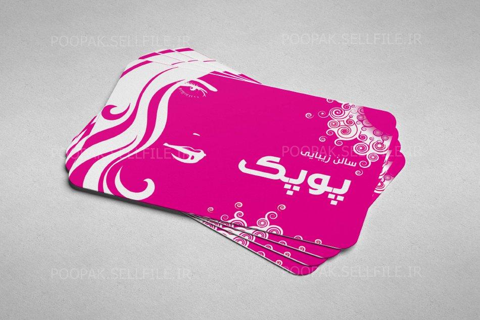 کارت ویزیت آرایشگاه زنانه - طرح شماره 29