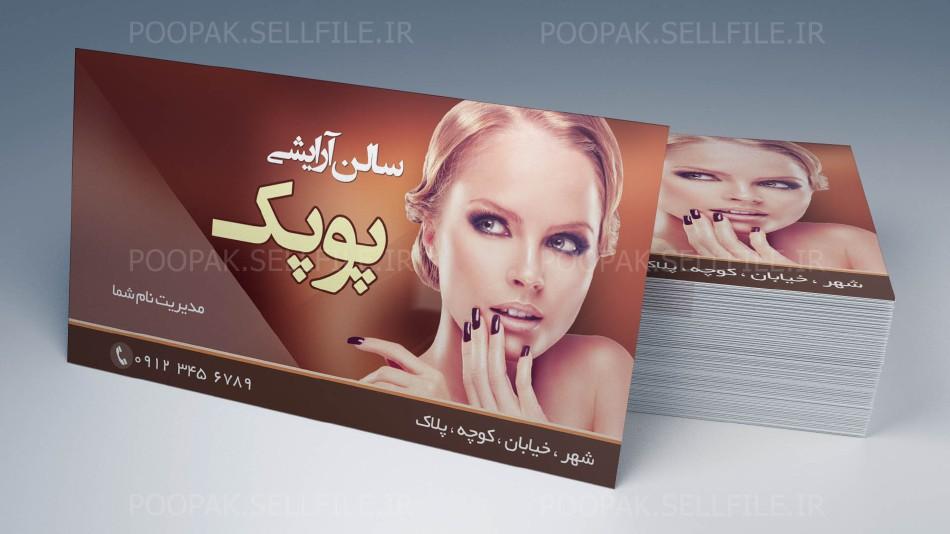 کارت ویزیت آرایشگاه زنانه - طرح شماره 33