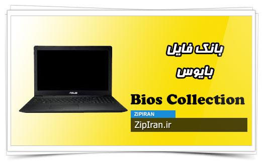 دانلود فایل بایوس لپ تاپ Asus X553MA