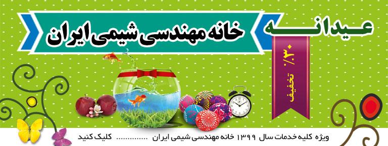 عیدانه خانه مهندسی شیمی ایران