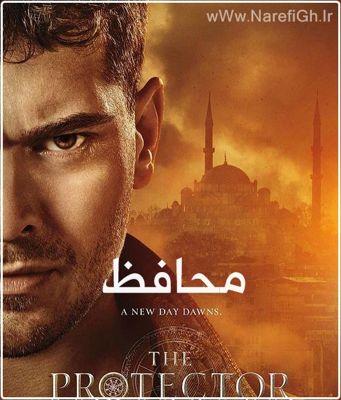 دانلود سریال محافظ Muhafiz / The protector با زیرنویس فارسی فصل اول دوم سوم
