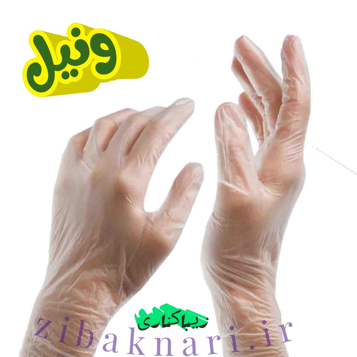 دستکش ونیل