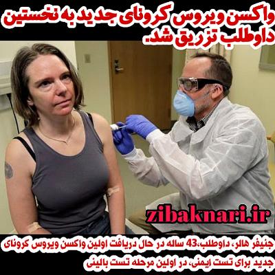 تزریق اولین واکسن کرونا