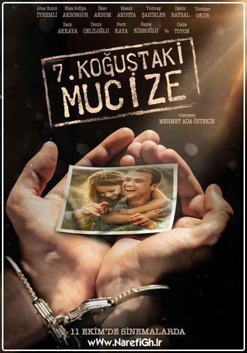دانلود رایگان فیلم سینمایی Yedinci Kogustaki Mucize با زیرنویس فارسی کیفیت FullHD1080P