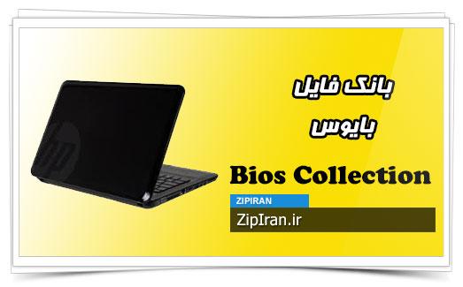دانلود فایل بایوس لپ تاپ HP 1000-1205TX