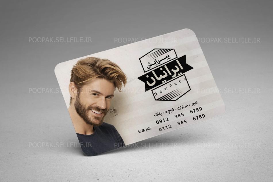 کارت ویزیت آرایشگاه مردانه - طرح شماره 5