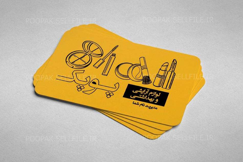 کارت لوازم آرایشی و بهداشتی - طرح شماره 4