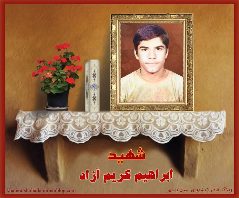 شهید ابراهیم کریم آزاد