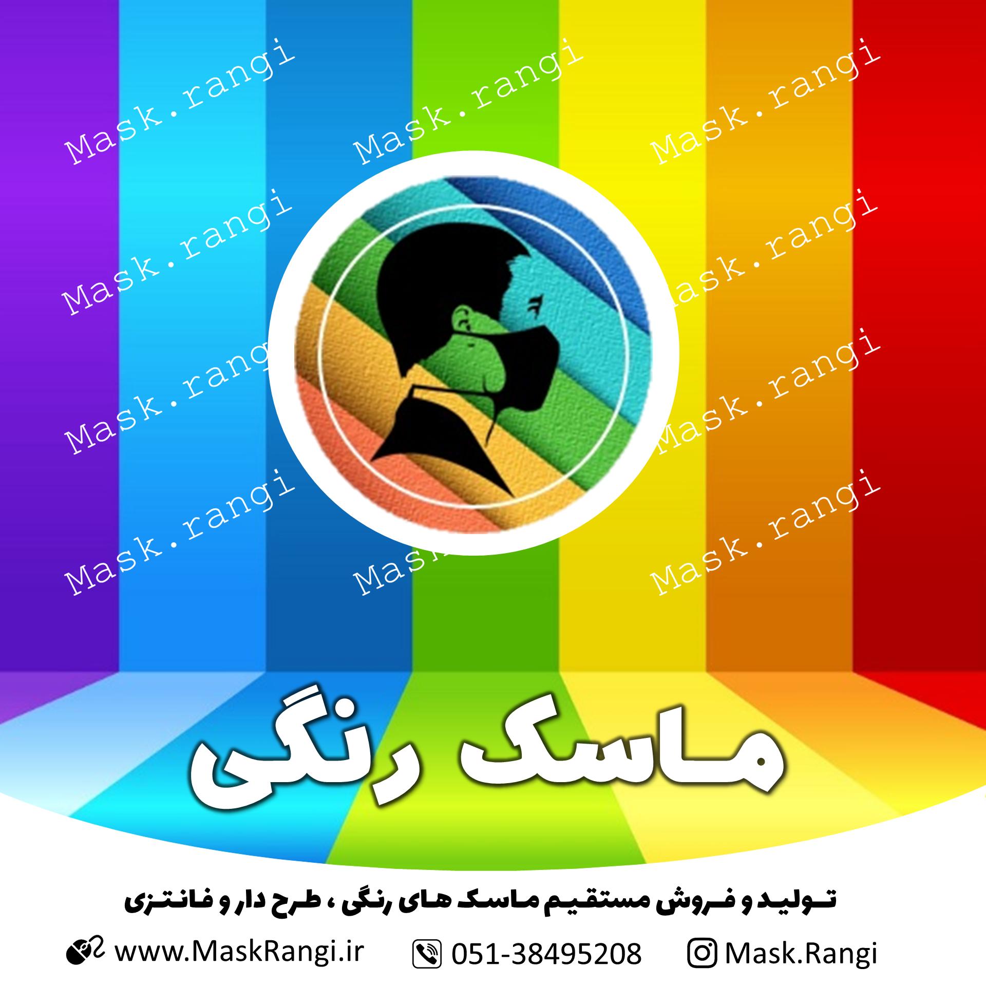 خرید ماسک در مشهد