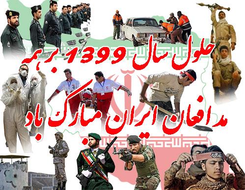 حلول سال 1399 بر همه ایرانیان و مدافعان سرافراز ایران مبارک باد