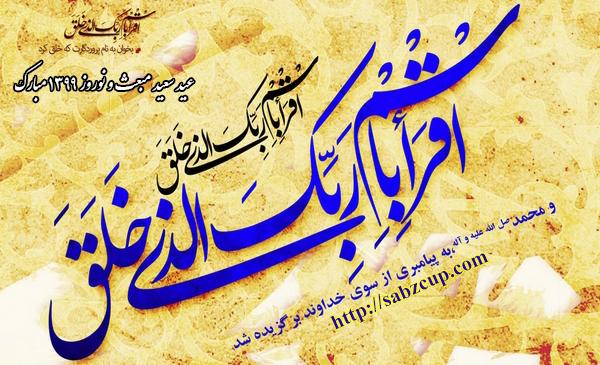 عید سعید مبعث مبارک(سبزکاپ)