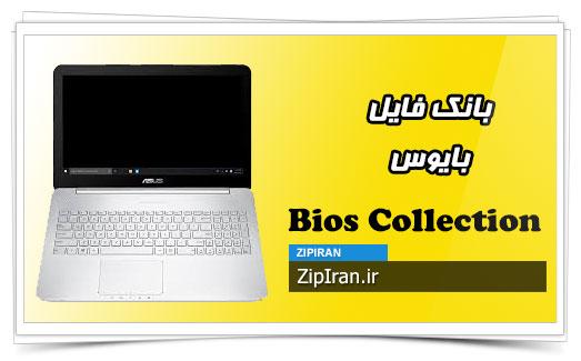 دانلود فایل بایوس لپ تاپ ASUS N552VW