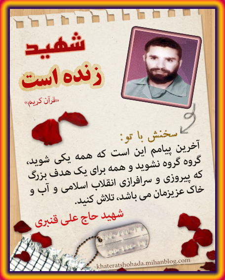 شهید حاج علی قنبری