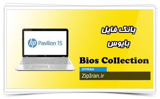 دانلود فایل بایوس لپ تاپ HP Pavilion 15-e011sx