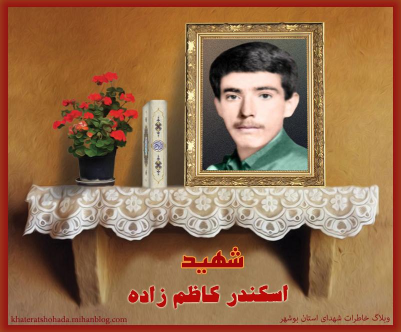 شهید اسکندر کاظم زاده