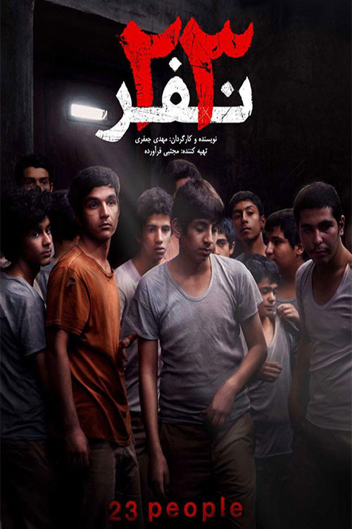 دانلود فيلم ايراني
