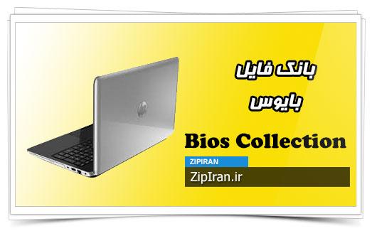 دانلود فایل بایوس لپ تاپ HP Pavilion 15-e021nr